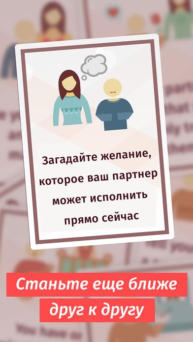 Screenshot 3 Карты для влюбленных пар
