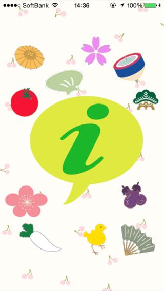 Souvenir of Japan iPhone Screenshot 1