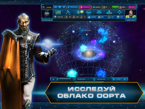 Игра Астролорды: Облако Оорта
