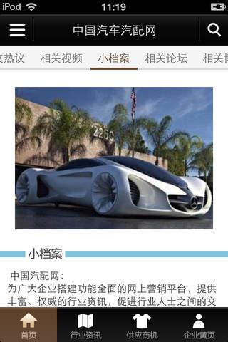 中国汽车汽配网 screenshot 3
