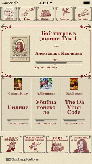 Marinina Book - электронная Александра Маринина