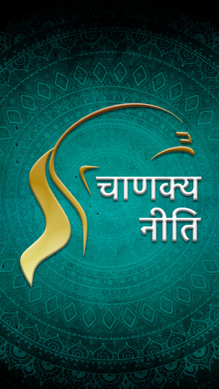 Chanakya Niti Shashtra in Hindi : Motivational and Inspirational Quotes for WhatsApp Facebook