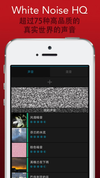 White Noise HQ - 助眠白噪音[iPhone][¥6→0]丨反斗限免