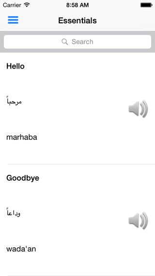 免費書籍App|Easy to learn Arabic|阿達玩APP