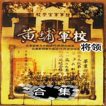 黄浦军校将军大合集(11本简繁) LOGO-APP點子