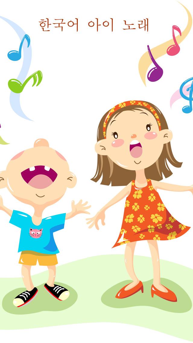 아이들의 노래