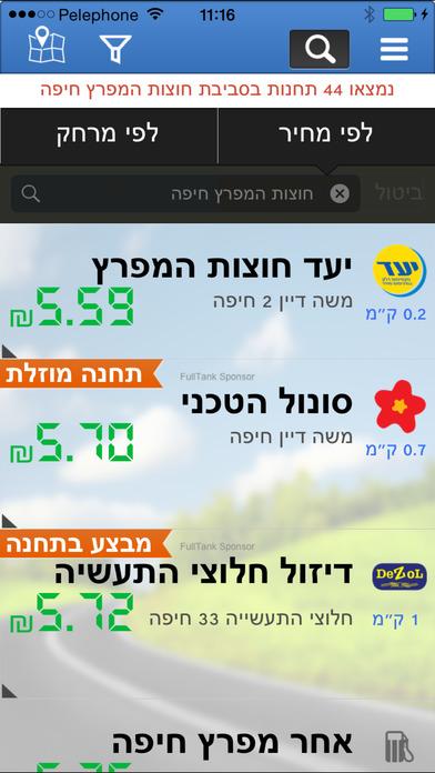 FullTank iPhone Screenshot 1