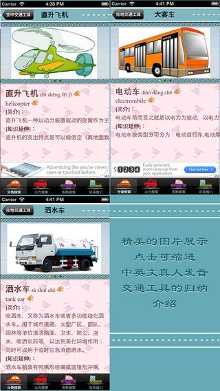 中英文儿童识物及游戏:常见交通工具