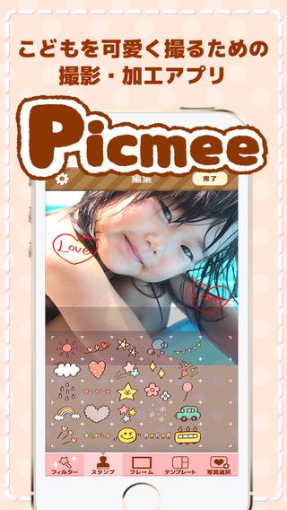 Picmee - ポイントが貯まる連写カメラ