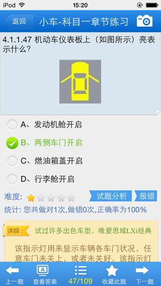 车内仪表盘:车内功能按键