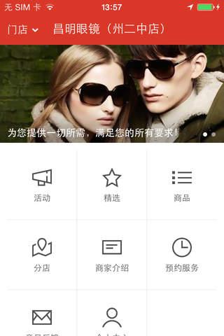 昌明眼镜 screenshot 4