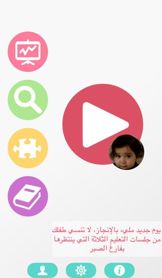 صغيري يقرأ : Teach Your Baby How to Read Arabic