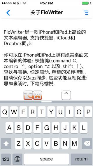 FioWriter – iPhone和iPad上的高效文本编辑器, 支持快捷键和云同步