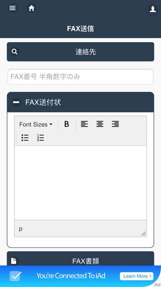 玩商業App|FAX050.JP免費|APP試玩