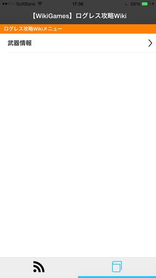 無料娱乐AppのWikiGames for 剣と魔法のログレス|記事Game