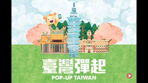 Popup Taiwan