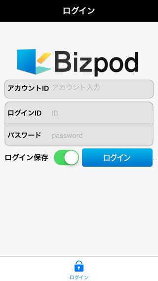Bizpod - 企業内のドキュメントを簡単かつセキュアに作成・配信