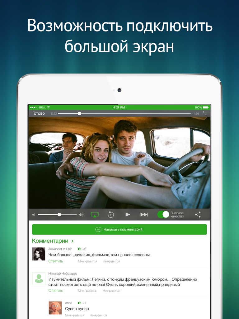 Фильмы, сериалы, новости и мультфильмы на Zoomby.ru