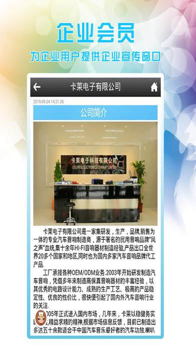 download 汽车音响客户端 apps 3