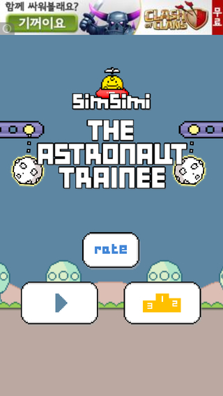 SimSimi The Astronaut Trainee