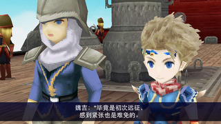 FINAL FANTASY IV: THE AFTER YEARS - iPhone 截图 2
