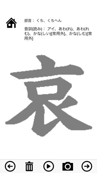 Tertiary Japanese Kanji Proficiency