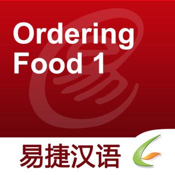 Ordering Food 1 - Easy Chinese   点菜1 - 易捷汉语 教育 App LOGO-APP開箱王