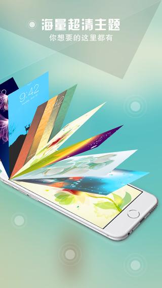 手机主题 for OS 8 – 高清主题壁纸,手机美化必备