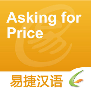 Asking for Price - Easy Chinese | 问价 - 易捷汉语 教育 App LOGO-硬是要APP