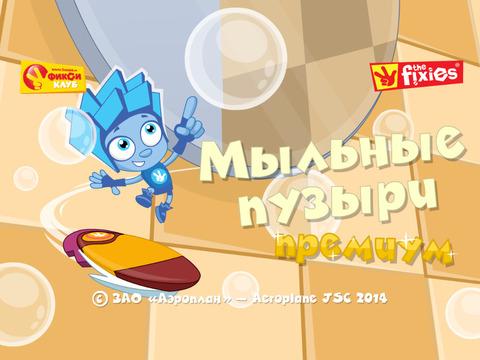 Пузыри Премиум - Фиксики и Фиксиклуб