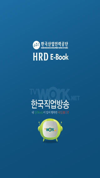 HRD Korea eBook