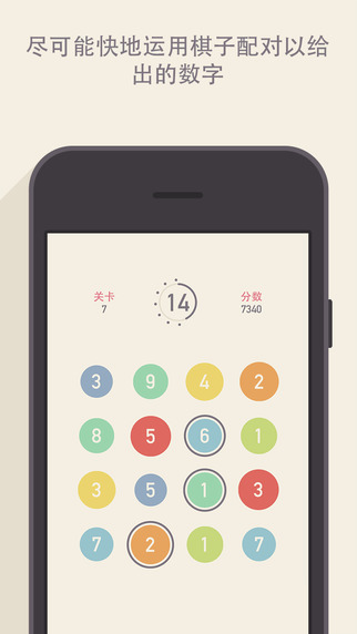 《益智游戏 - GREG - 一个数学解谜游戏锻炼您的大脑 [iOS]》
