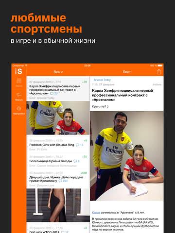 Девушки и спорт +Sports.ru Скриншоты9