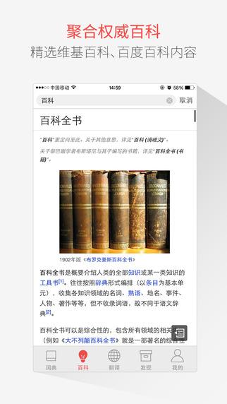 网易有道词典本地增强版--最好的英语、日语、