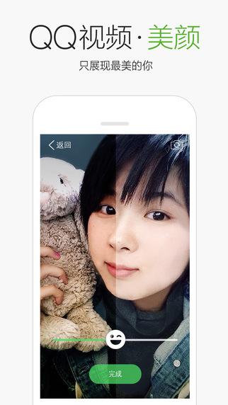 QQ|玩社交App免費|玩APPs