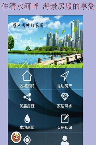 昆明房产门户网 screenshot 1