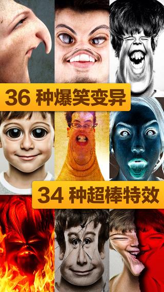 爆笑哈哈镜 - 30 种免费照片特效!