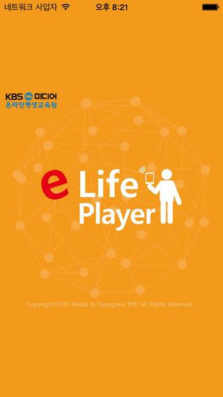 KBS 미디어 온라인평생교육원 e-Life Player