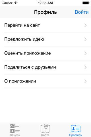 ТурКлуб - туристический календарь screenshot 4