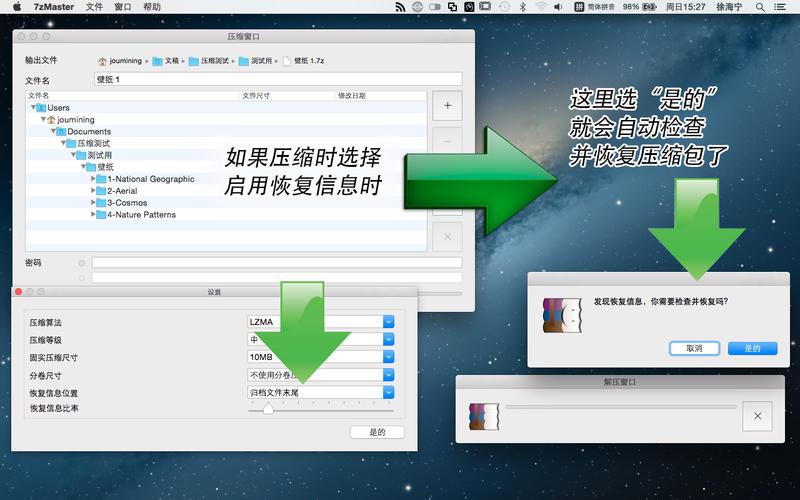 7z压缩大师 for Mac