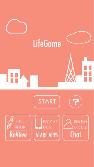 Life Game 人生という名のRPG