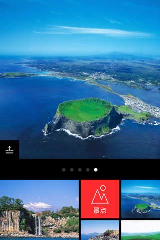 旅行者济州岛精选攻略 screenshot 2