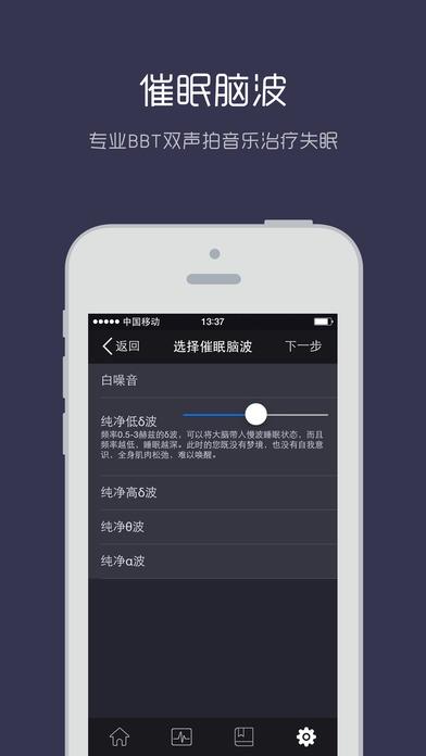 梦洁快眠iPhone版截图1