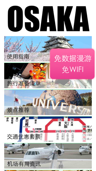 大阪自由行地图 大阪离线地图 大阪地铁 大阪火车 大阪地图 大阪铁路图 大阪游旅游指南 Japan