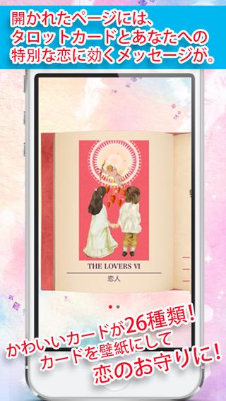 恋に効く 魔法の杖|玩生活App免費|玩APPs