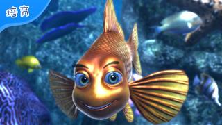 【虚拟宠物】口袋鱼