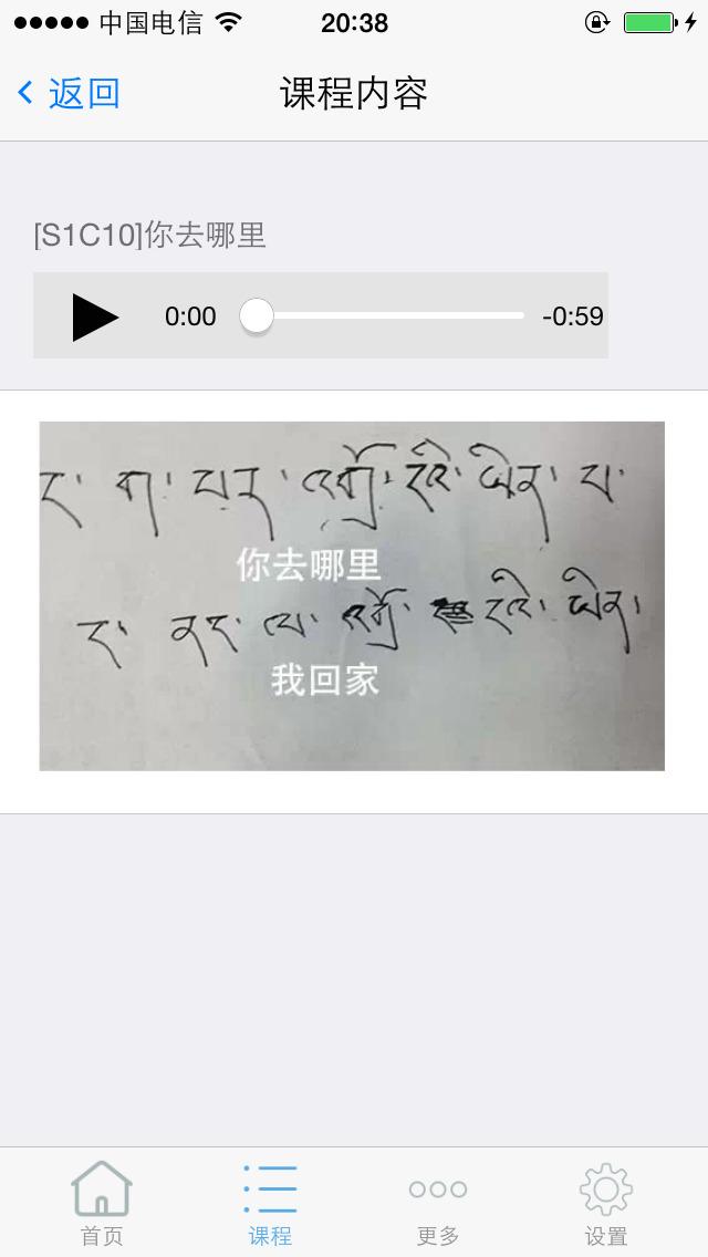 """天天学藏语 官方app 热门微信公众号""""天天学藏语"""""""
