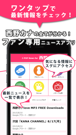 J-POP News for 西野カナ 無料で使えるニュースアプリ