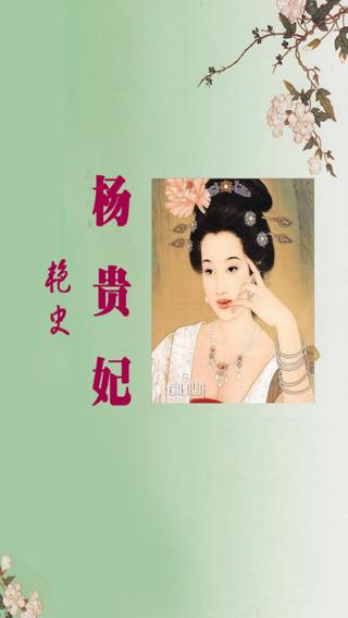 贵妃艳史演义 简繁版