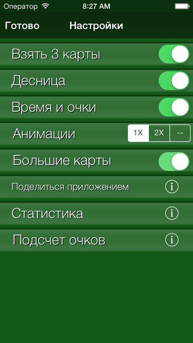 Screenshot 3 пасьянс